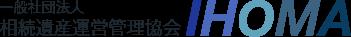 IHOMA 一般社団法人相続遺産運営管理協会