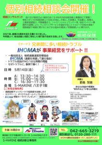 無料相続相談会「兄弟間に多い相続トラブル IHOMAが事業経営をサポート!!」【完全予約制】