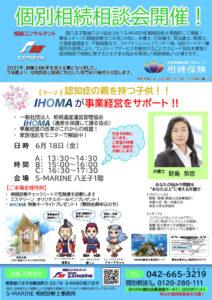 無料相続相談会「認知症の親を持つ子供!! IHOMAが事業経営をサポート!!」【完全予約制】