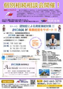 無料相続相談会「認知症による資産凍結対策!! IHOMAが事業経営をサポート!!」【完全予約制】