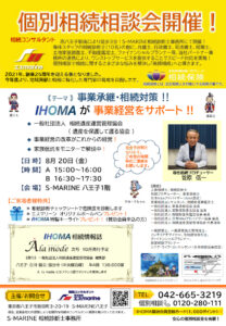 無料相続相談会「事業経営の改革がこれからの経営!IHOMAが事業経営をサポート」【完全予約制】