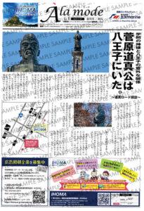 IHOMAによる地域情報誌「A la mode」が2021年7月17日(土)に創刊されました!
