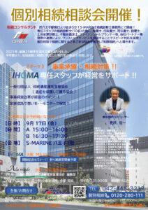 無料相続相談会「事業承継・相続対策!! IHOMA専任スタッフが経営をサポート!!」【完全予約制】