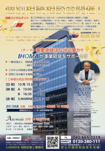 無料相続相談会「事業承継はなぜ必要か!! IHOMAが事業経営をサポート!!」【完全予約制】